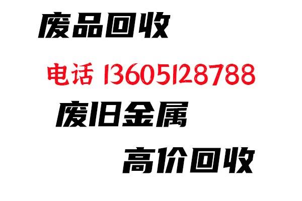 淮安东台二手设备回收点